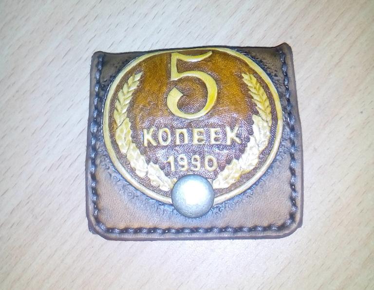 Кошелёк для монет 'Пять копеек'